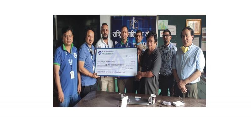 बैंक अफ काठमाण्डूको कर्मचारी संघद्वारा आविष्कार केन्द्रलाई सहयोग